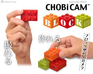 CHOBi CAM BLOCK